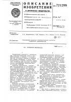 Патент 721299 Кольцевой кантователь