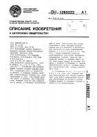 Патент 1265222 Устройство для разматывания рулонов стеблей лубяных культур