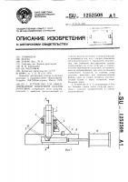 Патент 1252508 Устройство для ориентированной поштучной подачи заготовок