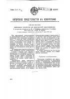 Патент 42163 Переходное устройство для двусторонней радиотелефонии