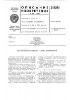 Патент 318251 Патент ссср  318251