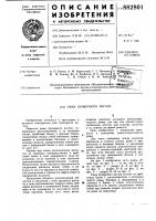 Патент 882801 Рама бункерного вагона