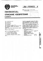 Патент 1026655 Смазочный состав для двигателей внутреннего сгорания