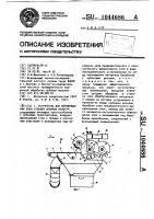 Патент 1044686 Устройство для формирования слоя стеблей лубяных культур