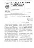 Патент 371474 Вь^елиотена