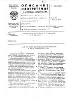 Патент 566225 Механизм перемещения нижних кареток в баках проявочных машин