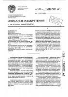 Патент 1780702 Способ очистки ядер орехов от шелухи