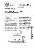 Патент 1030447 Канатовьющая машина