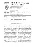 Патент 556749 Рабочий орган выгрузчика кормов