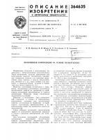 Патент 364635 Полимерная композиция на основе полиэтилена