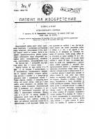 Патент 17737 Штриховальный прибор