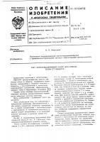 Патент 579452 Автопульсирующий насос для отвода тепла от объекта