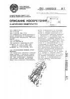 Патент 1402512 Грузоподъемная площадка крана-штабелера