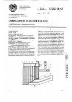 Патент 1725318 Статор электрической машины с жидкостным охлаждением