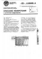 Патент 1138448 Бетонопленочная одежда откосов гидротехнических сооружений