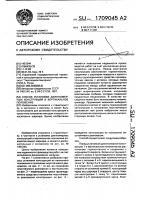 Патент 1709045 Способ установки длинномерных конструкций в вертикальное положение