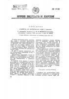 Патент 43538 Устройство для разбрасывания зерна с самолета