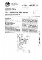 Патент 1660179 Устройство компенсации помех, принимаемых по боковым лепесткам диаграммы направленности основной антенны