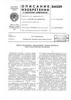 Патент 344329 Способ косвенного определения физико-механических характеристик материала