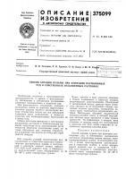 Патент 375099 Способ аэрации пульпы при флотации растворимых руд в собственных насыщенных растворах