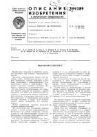 Патент 399389 Гидравлический пресс