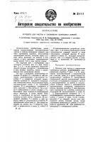 Патент 25011 Аппарат для чистки и смазывания приводных ремней
