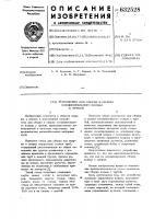 Патент 632528 Устройство для сборки и сварки соединительного кольца с трубой