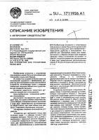 Патент 1711926 Устройство для тренировки мышц шеи