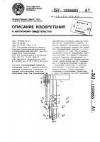 Патент 1235683 Токоподводящий мундштук