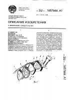 Патент 1657666 Вихревая машина