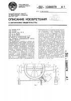 Патент 1566079 Привод скважинного штангового насоса