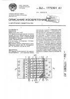 Патент 1772301 Перепад