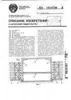Патент 1014788 Грузоподъемная площадка крана-штабелера