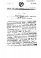 Патент 24529 Обдирочный станок для кенафа