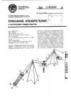 Патент 1142334 Подвесная канатная установка
