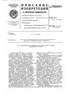Патент 766801 Автоматическая роторная линия для сборки и сварки металлоконструкций