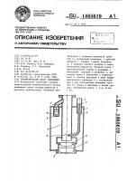 Патент 1465619 Пневматический насос замещения