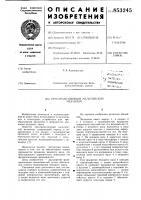 Патент 853245 Пространственный мальтийский механизм
