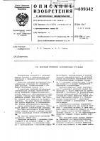 Патент 699342 Напорный резервуар расходомерной установки