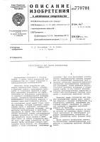 Патент 770701 Устройство для сварки неповоротных стыков труб