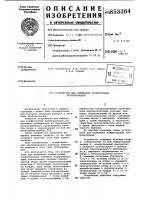 Патент 853364 Устройство для измерения конфигурациитрубопроводов
