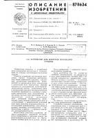 Патент 878634 Устройство для контроля положения стрелки