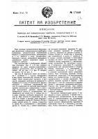 Патент 17440 Верньер для измерительных приборов, конденсаторов и т.п.