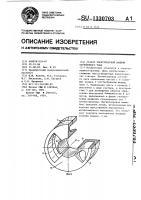 Патент 1330703 Статор электрической машины переменного тока