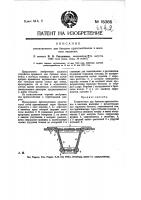 Патент 15385 Установочное для бутылок приспособление к моечным машинам