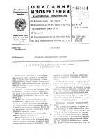 Патент 631414 Устройство для раскатки пачек бревен в однорядную щеть