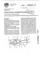 Патент 1780633 Устройство сепарации зернового вороха зерноуборочного комбайна
