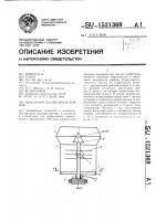Патент 1521369 Измельчитель-смеситель кормов