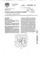 Патент 1810233 Устройство для моделирования процесса буксировки в воздухе несущей поверхности