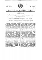 Патент 14165 Прибор для установки на паровых с парораспределительным механизмом вольскарта золотников без использования буксования паровоза
